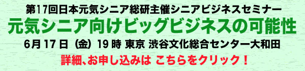 元気シニア総研バナー