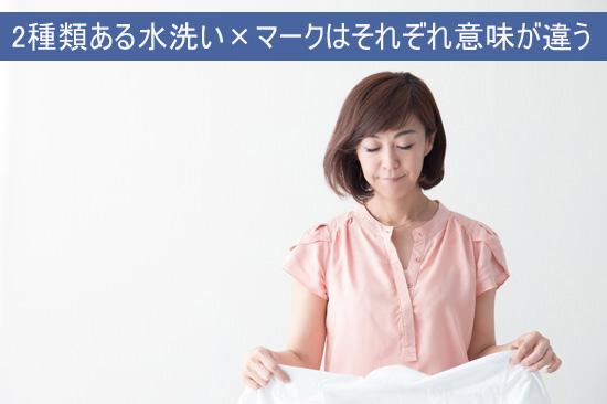 洗濯表示を見る女性