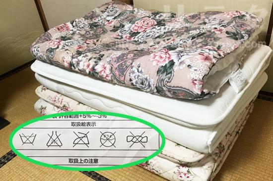 羊毛布団の洗濯