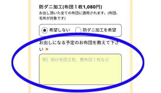 布団リネット申込2