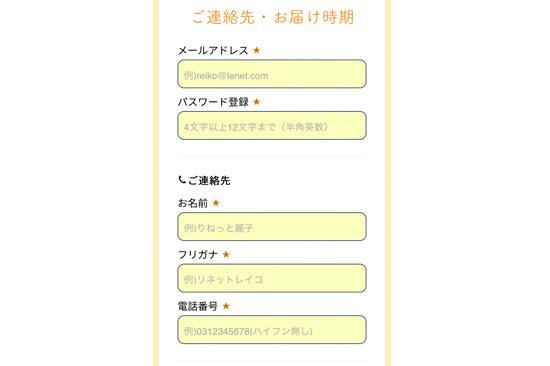 ふとんリネット申込3