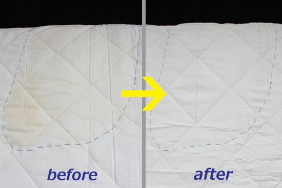 布団のシミ前後比較