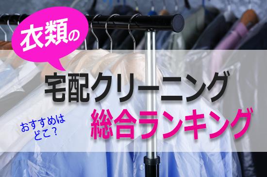 衣類おすすめ総合ランキング
