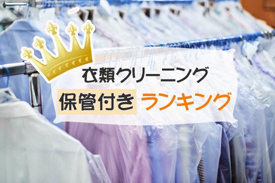 衣類クリーニング保管ランキング