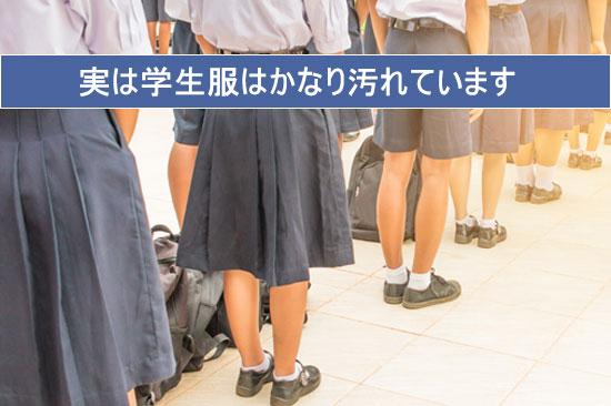 学生服はクリーニングに出して清潔に、リネットなら最短2日で実現できる