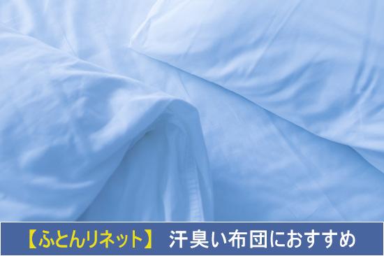 布団の汗の臭いは天日干しでは消えない!クリーニングがおすすめ