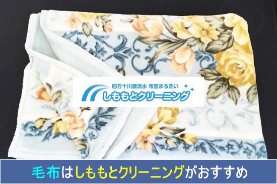 毛布の丸洗いはしももとクリーニングがおすすめ、布団と一緒に出せば980円