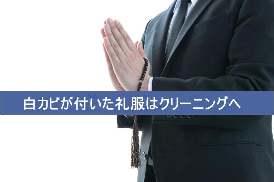 礼服 カビ