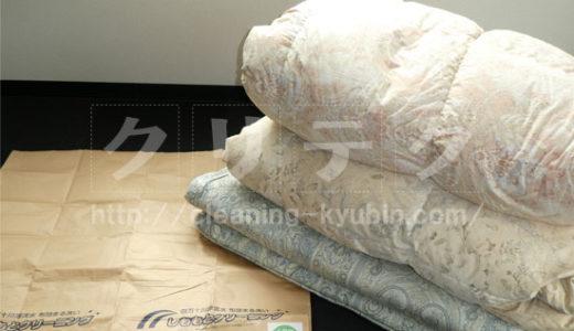 ダブルの布団はしももとクリーニングがおすすめ!低価格なのに個別洗い