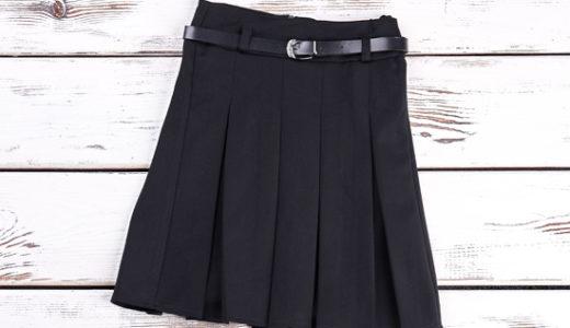 スカートのプリーツはクリーニングで長持ち!おすすめ店はココ